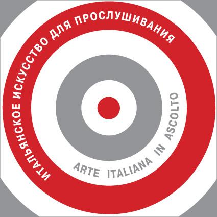 Итальянское искусство для прослушивания