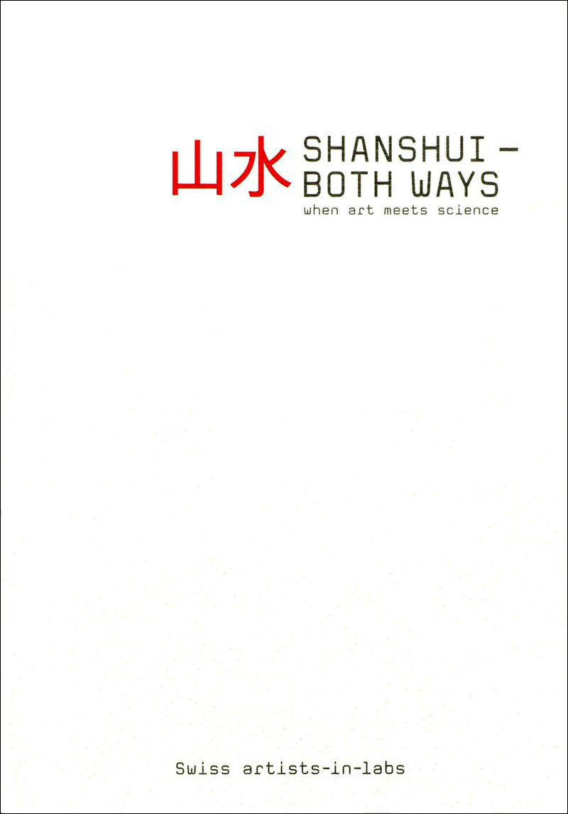 ShanShui — Both Ways — When art Meets Science