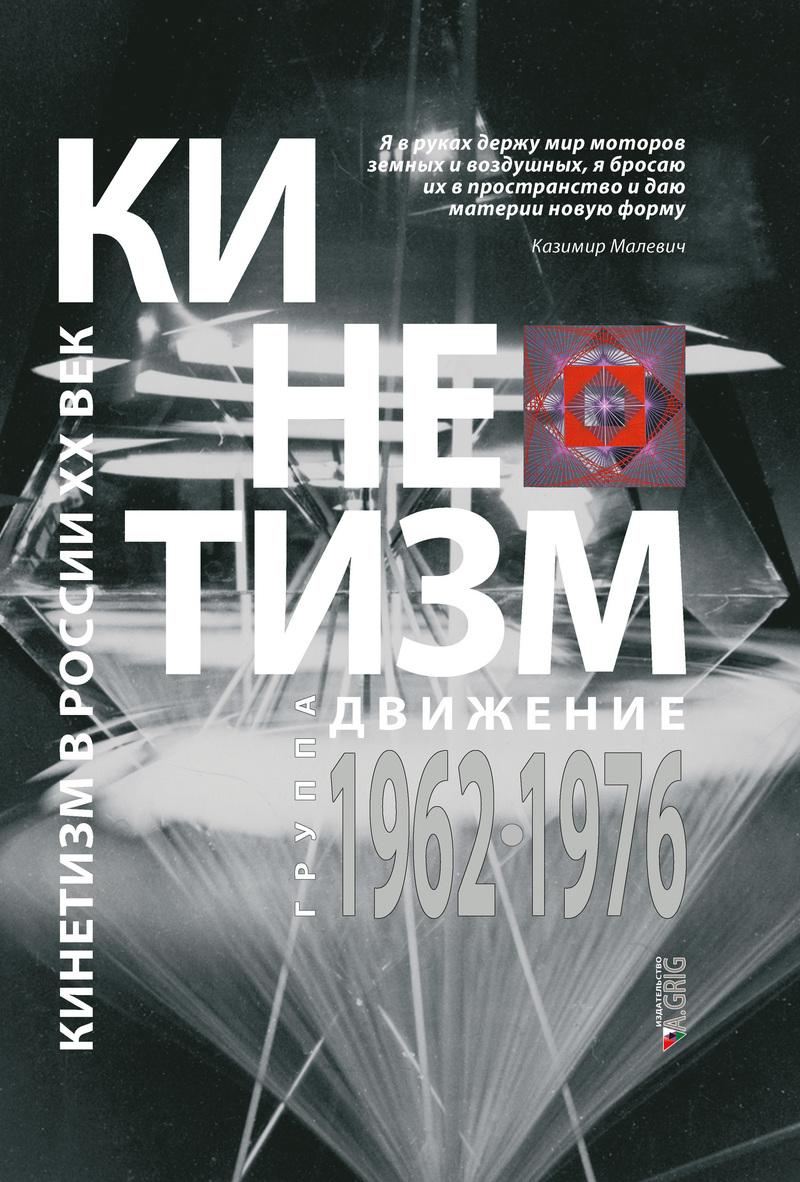 Кинетизм: группа «Движение», 1962-1976