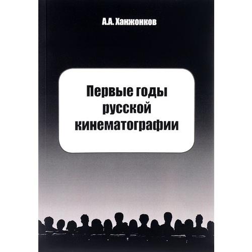 Александр Ханжонков: Первые годы русской кинематографии
