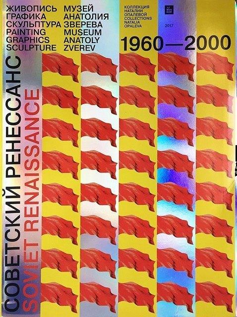 Советский Ренессанс. Живопись, графика, скульптура 1960–2000-х