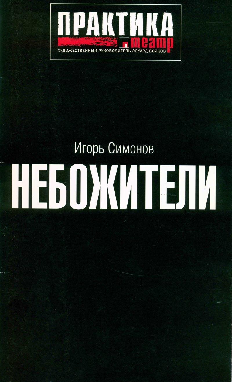 Игорь Симонов. Небожители