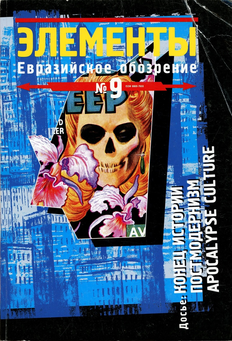 Элементы. — 1998, № 9