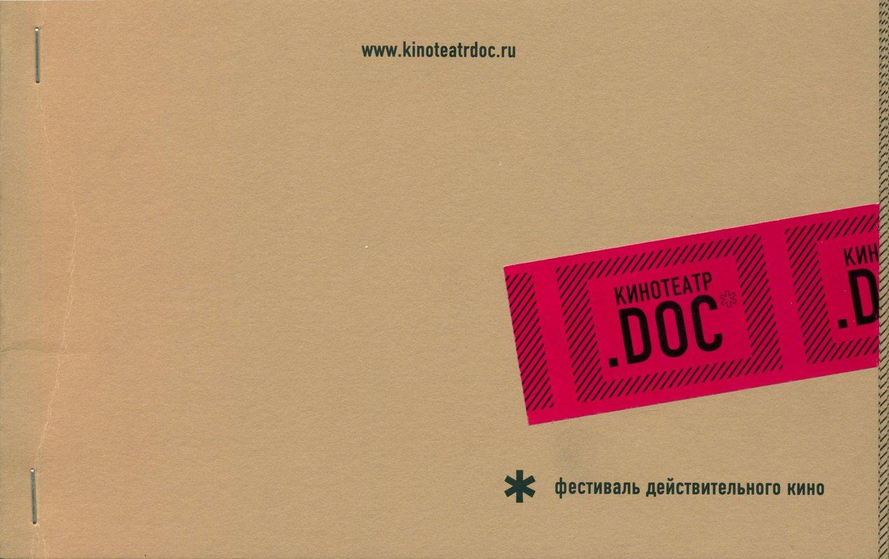 Кинотеатр.doc. Фестиваль действительного кино
