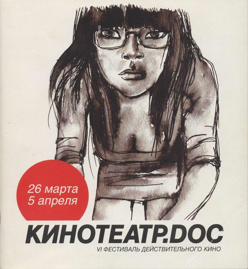 Кинотеатр.doc. VI фестиваль действительного кино