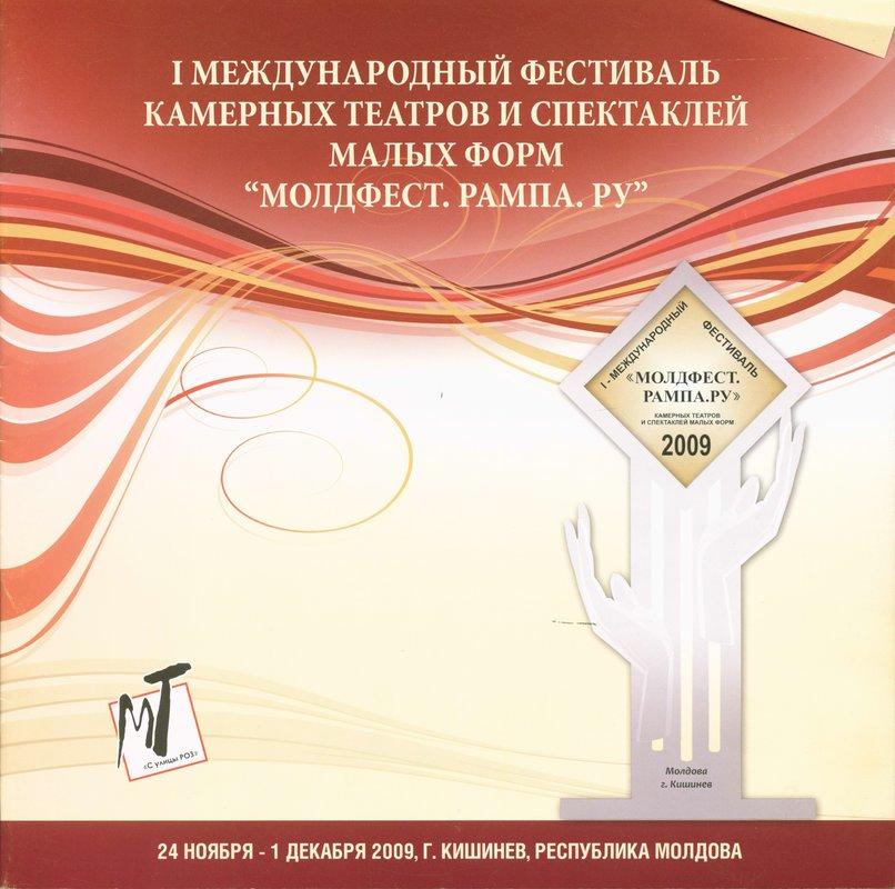 I международный фестиваль камерных театров и спектаклей малых форм «Модфест. Рампа. Ру»