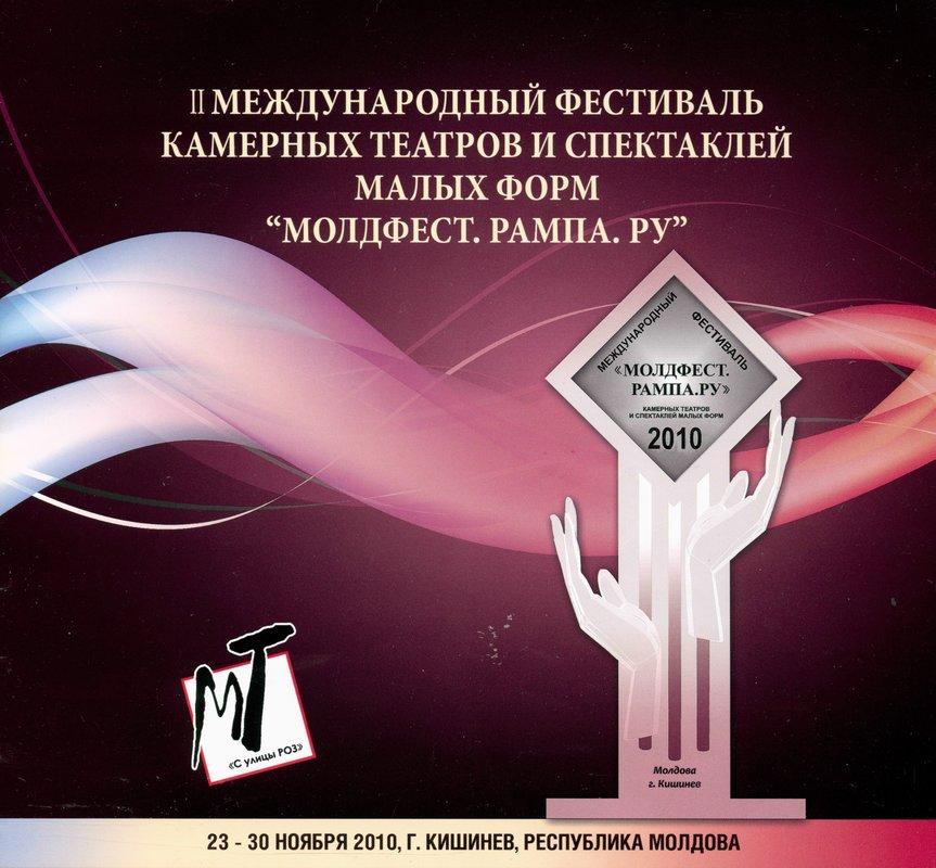 II международный фестиваль камерных театров и спектаклей малых форм «Модфест. Рампа. Ру»