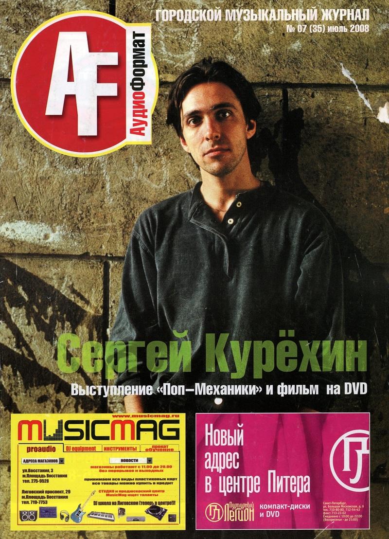 АудиоФормат. — 2008, №7(35)