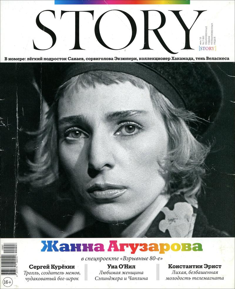STORY. — 2015, №7(82)