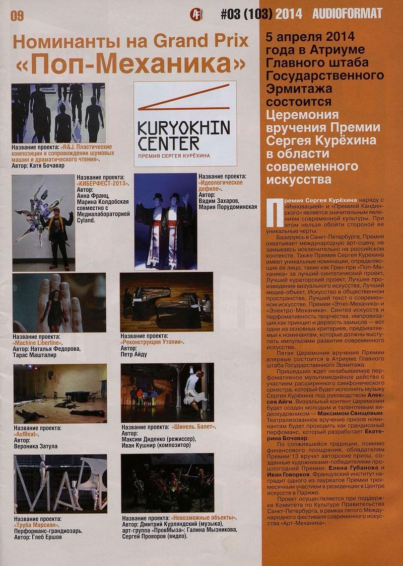 Объявление о церемонии вручения Премии Сергея Курёхина— 2014