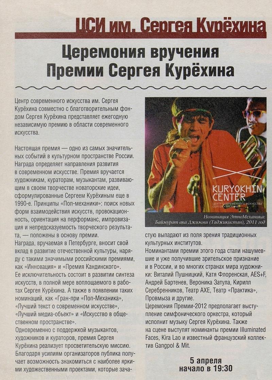 Церемония вручения Премии Сергея Курёхина