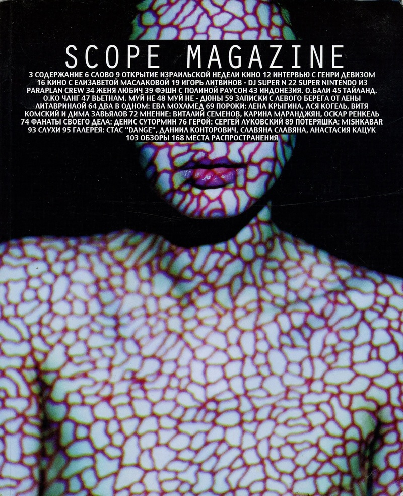 Scope Magazine. — 2011