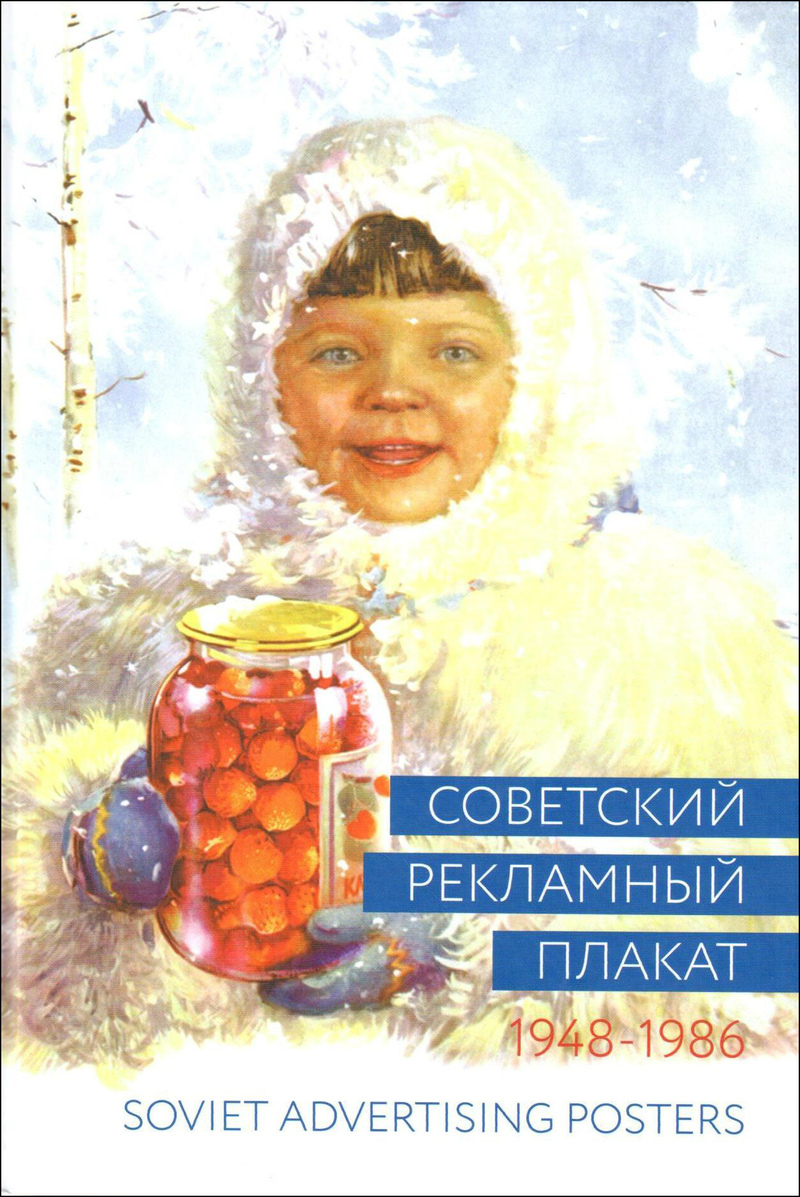 Советский рекламный плакат. 1948-1986