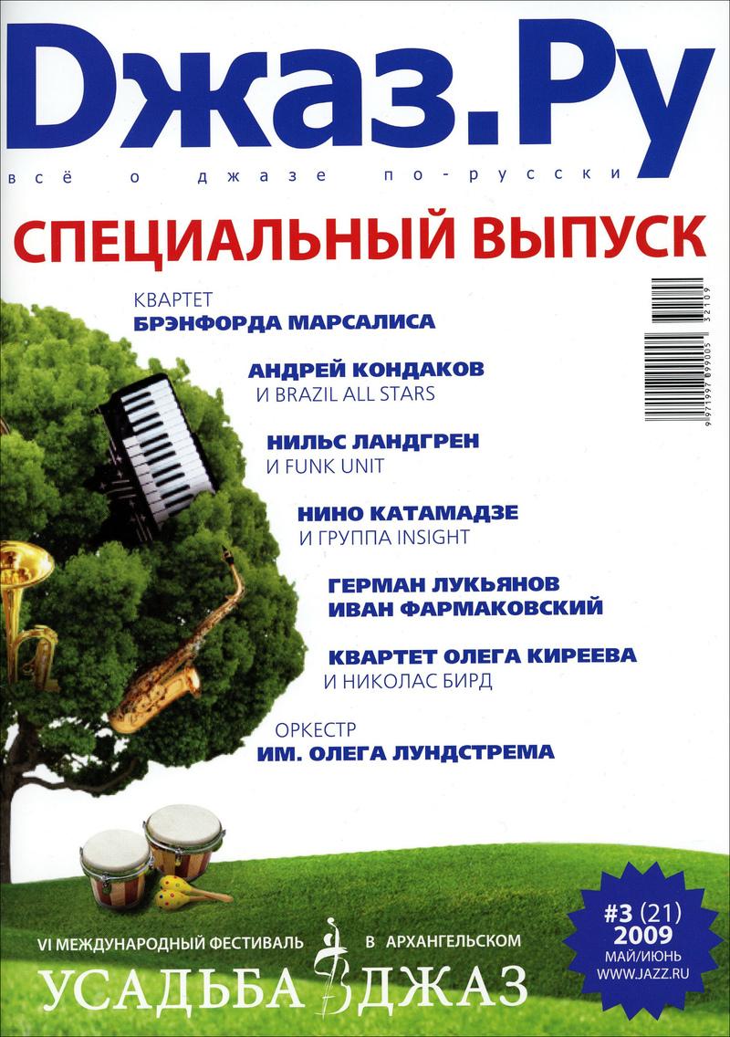 Джаз.Ру. — 2009, №3
