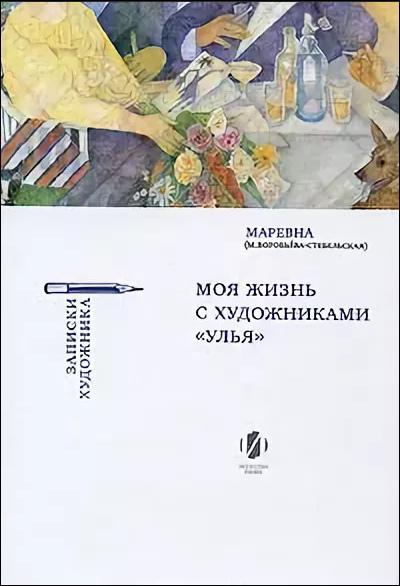 Маревна (Мария Воробьёва-Стебельская): Моя жизнь с художниками Улья