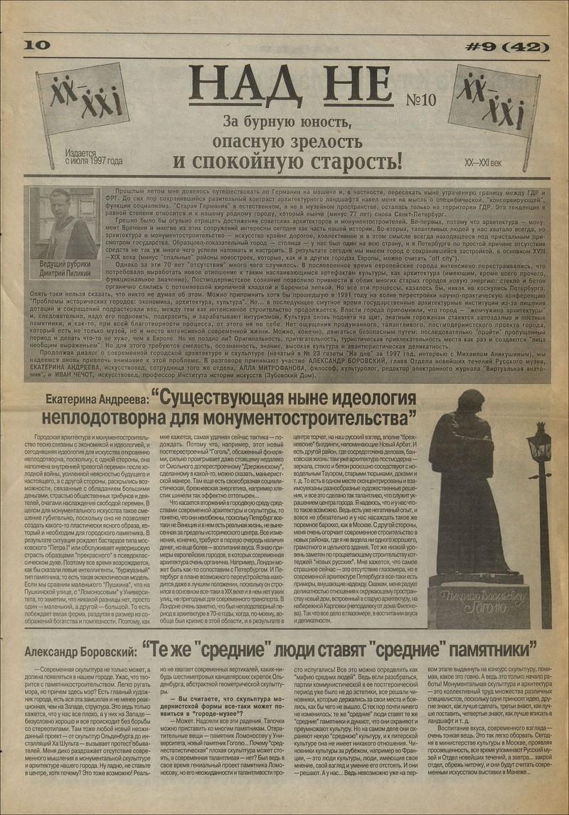 Диалог о современной городской архитектуре искульптуре (начало в №23 газеты «На дне», 1997)