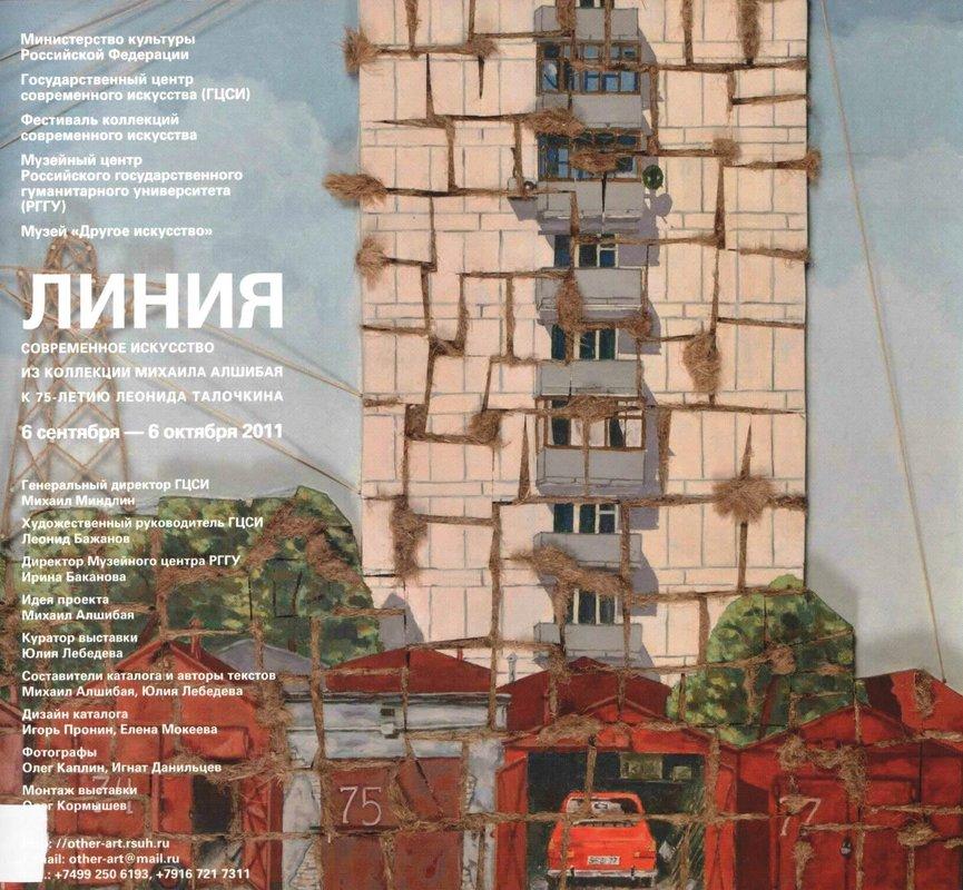 Линия. Современное искусство из коллекции Михаила Алшибая
