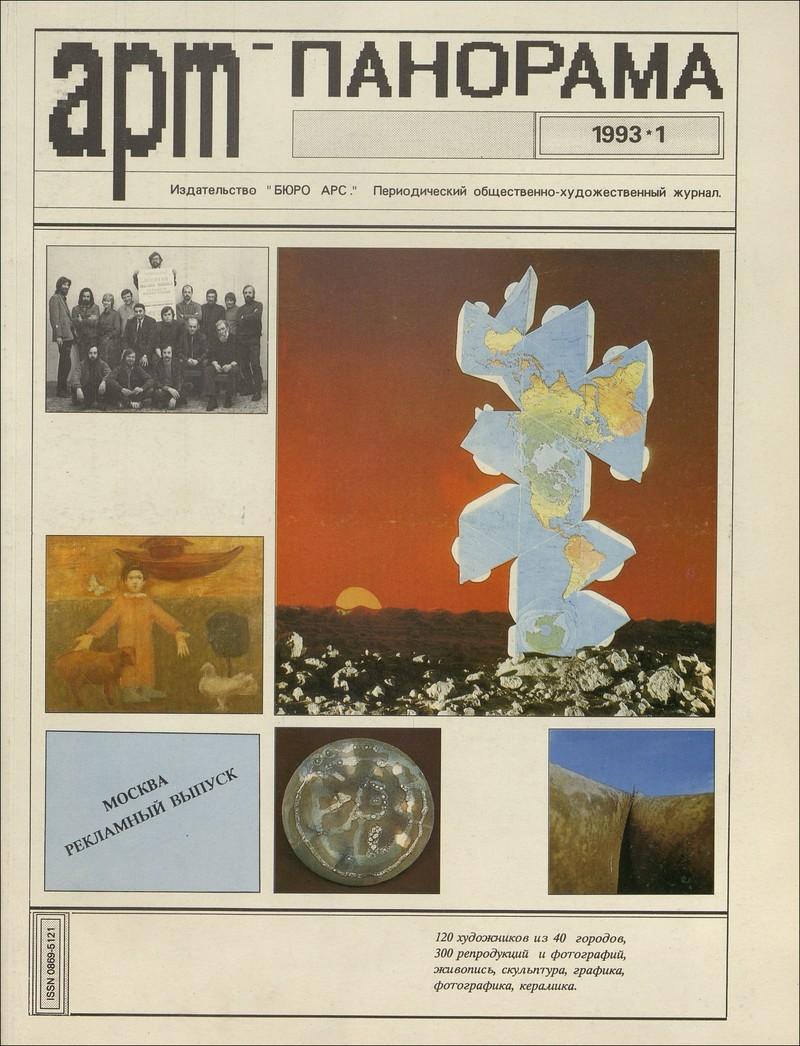 Арт-панорама. — 1993, №1