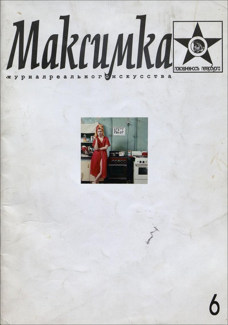Максимка.—2001, №6