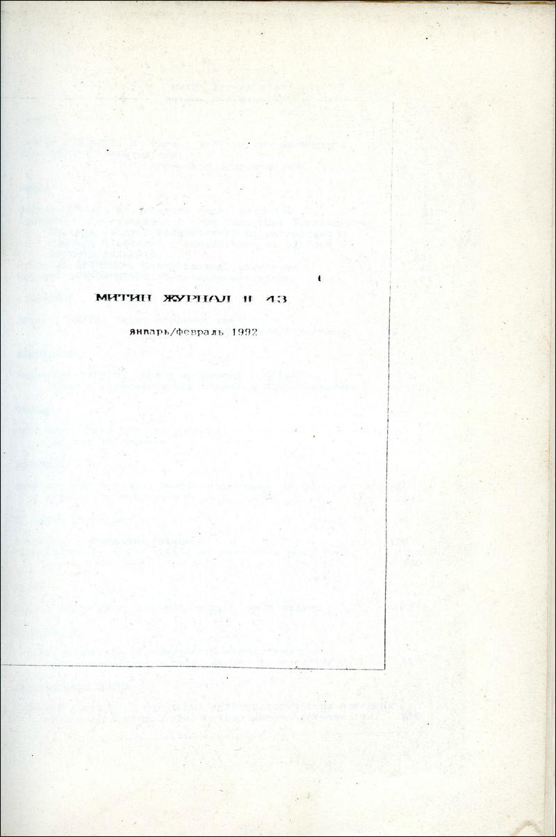 Митин журнал. — 1992, №43