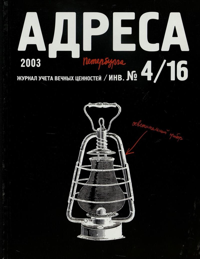 Адреса Петербурга. — 2003, №4(16)