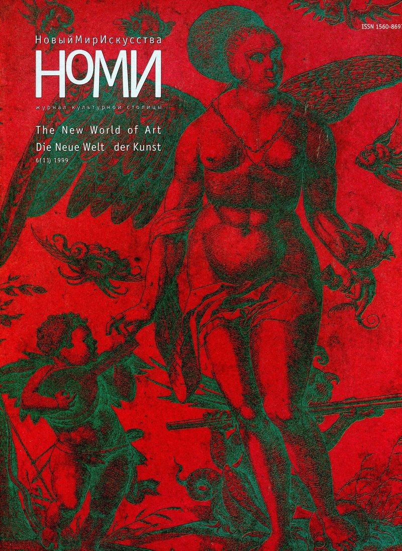 Новый мир искусства. — 1999, №6(11)