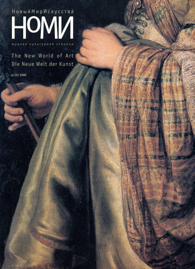 Новый мир искусства. — 2000, №4(15)