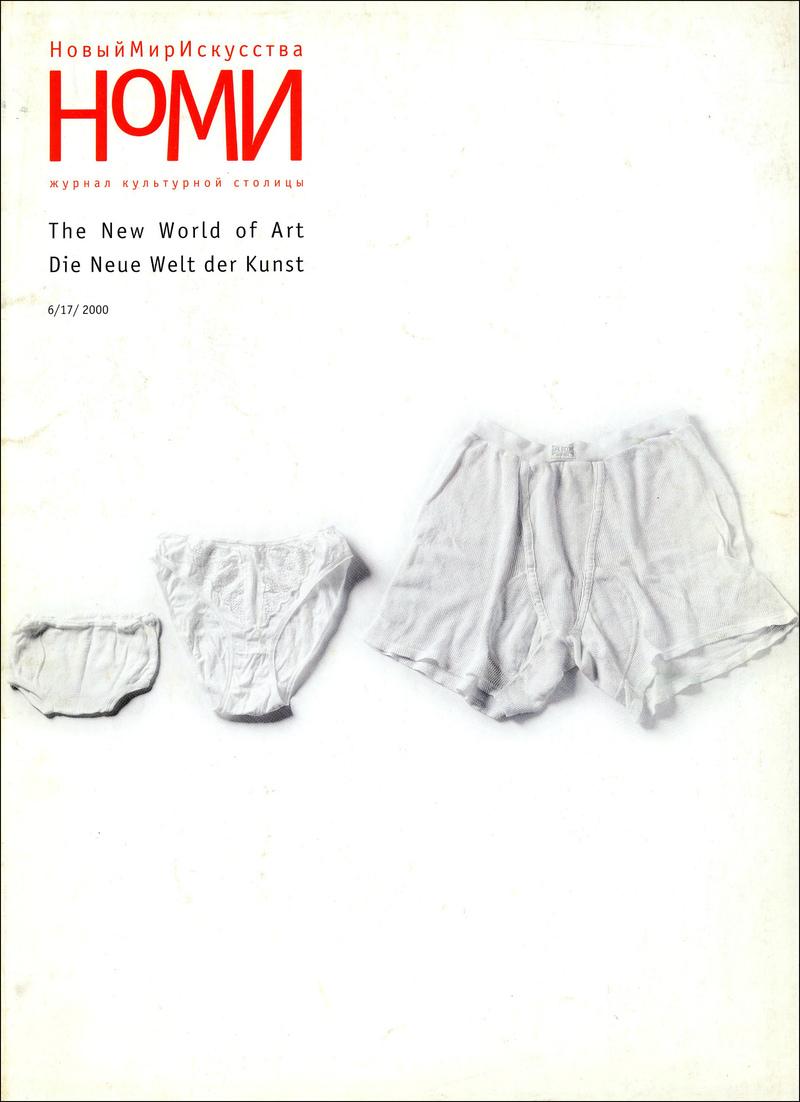 Новый мир искусства. — 2000, №6(17)
