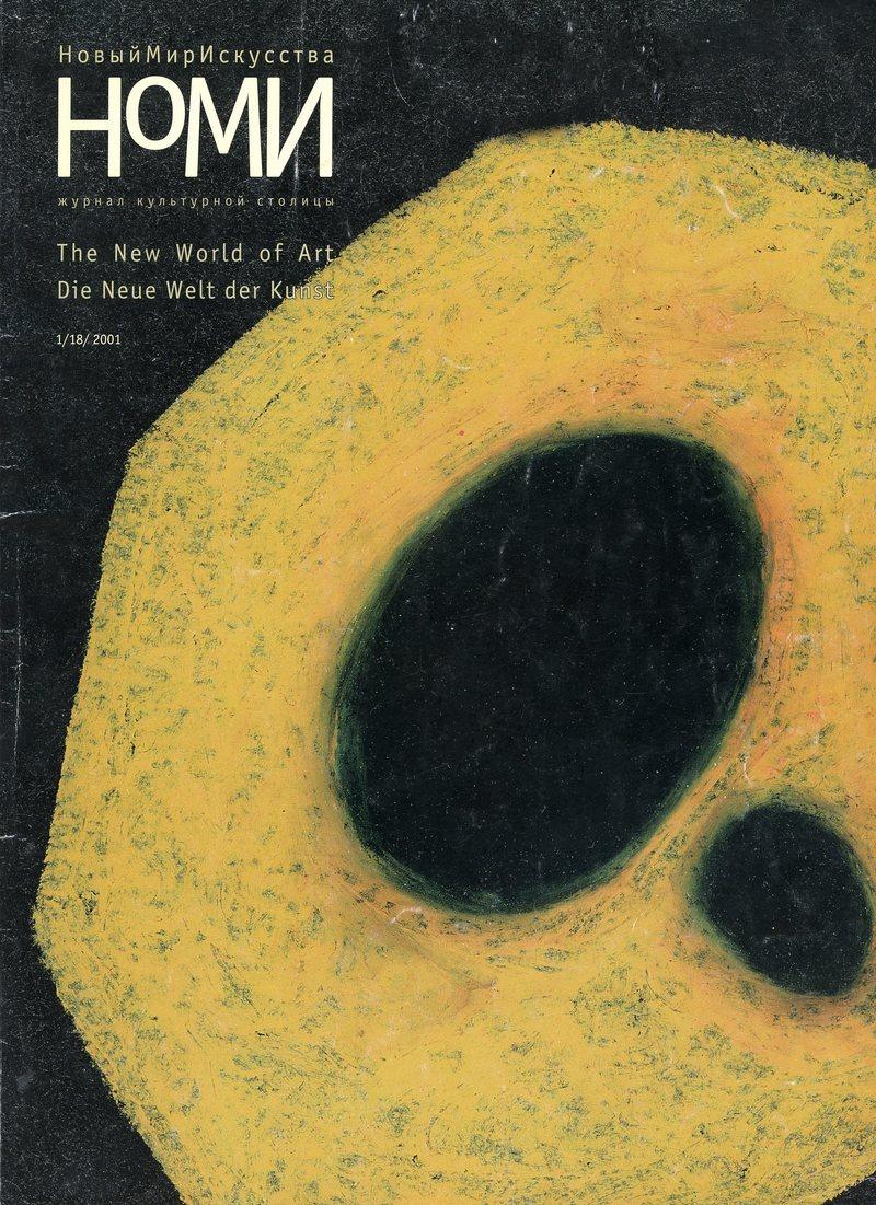 Новый мир искусства. — 2001, №1(18)