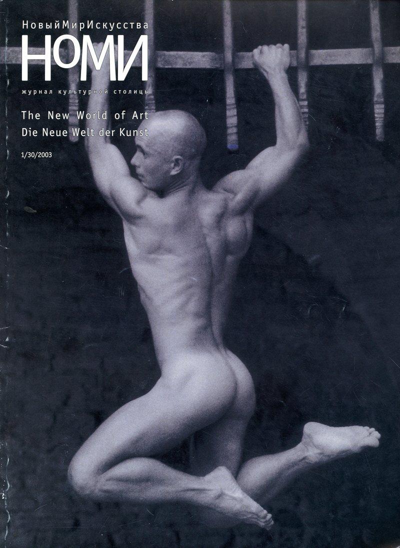 Новый мир искусства. — 2003, №1(30)