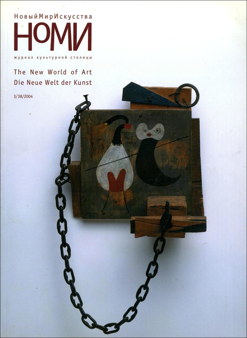 Новый мир искусства. — 2004, №3(38)