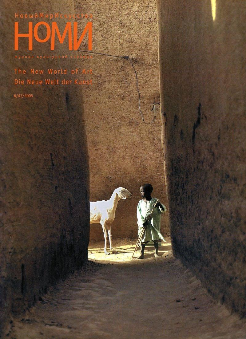 Новый мир искусства. — 2005, №6(47)