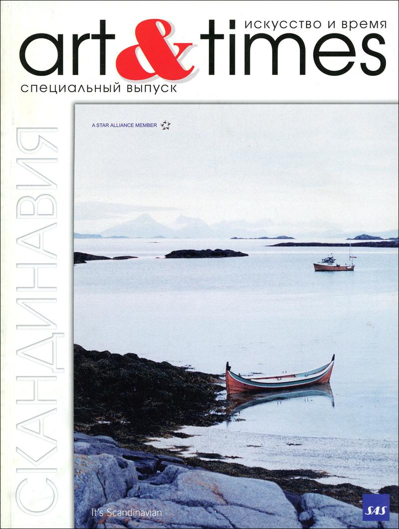 art & times. — 2003