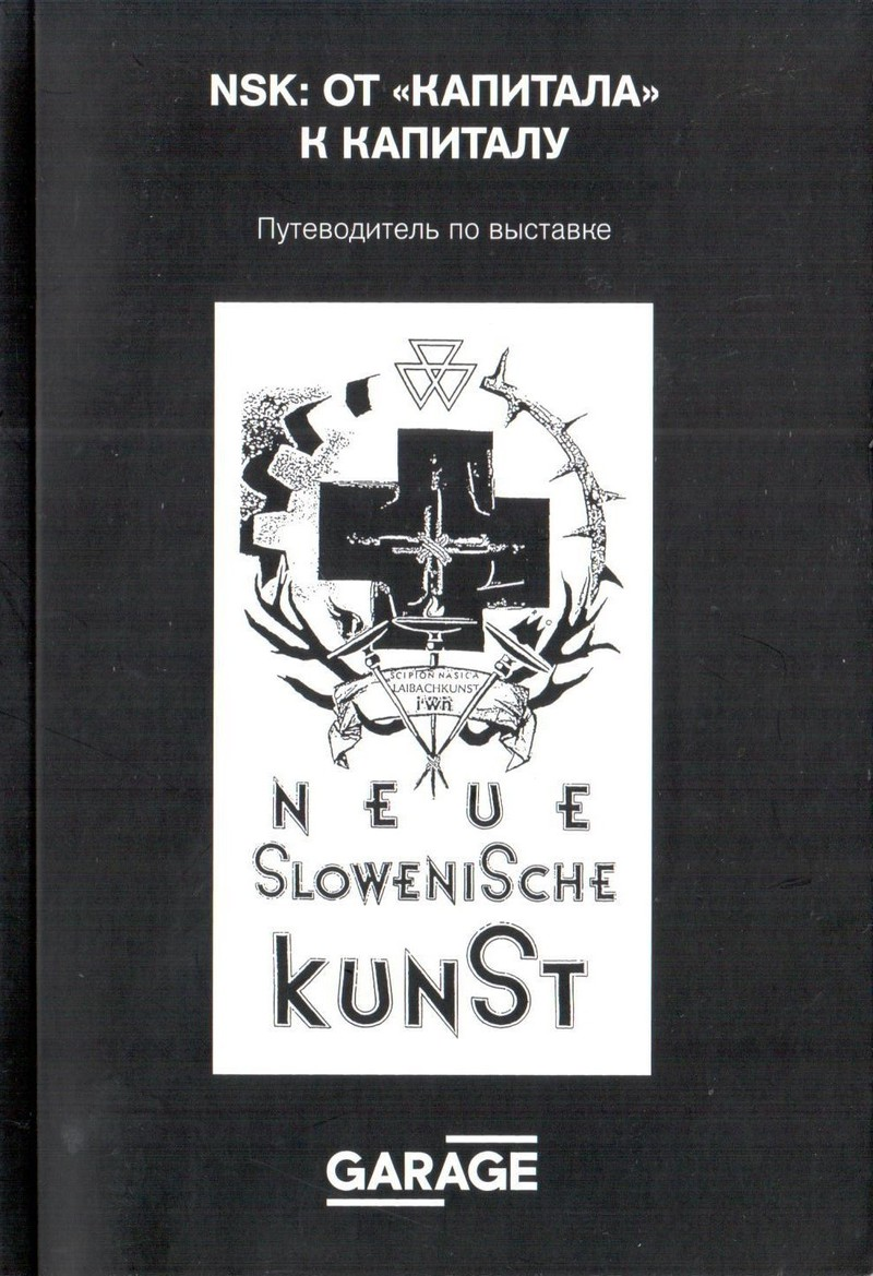 NSK: от «Капитала» к капиталу