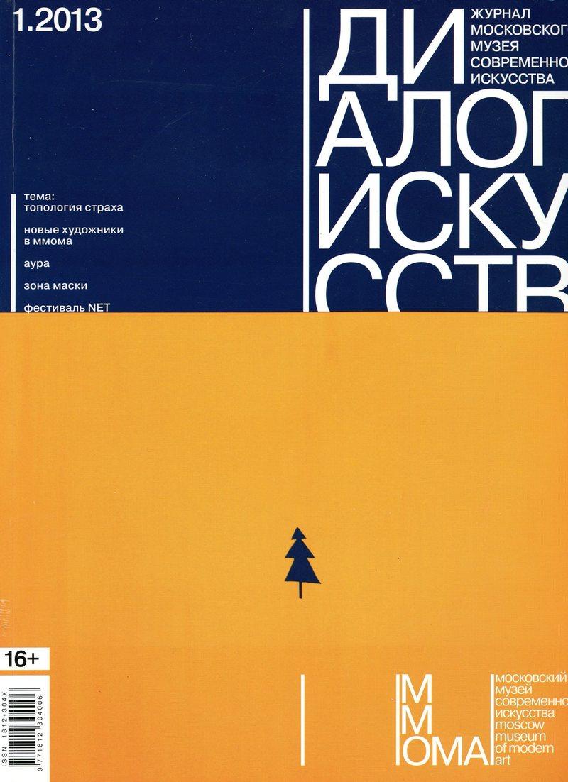Диалог искусств.—2013, №1