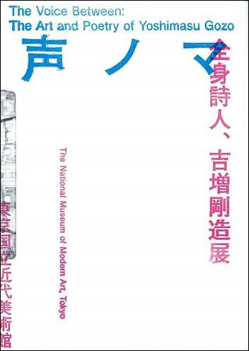 The Voice Between: The Art and Poetry of Yoshimasu Gozo