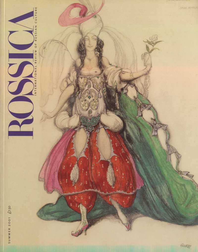 Rossica. — 2001