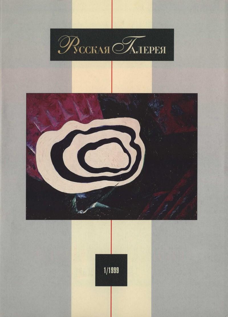 Русская галерея.—1999, №1