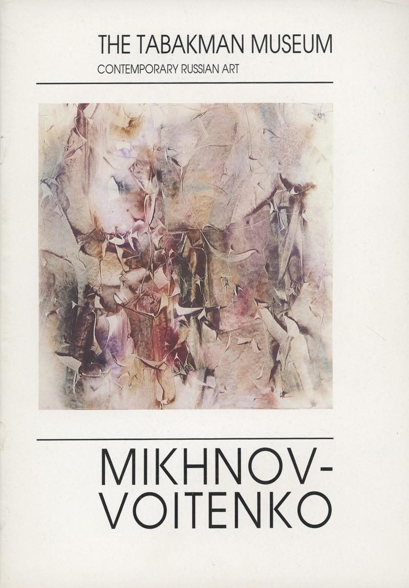 Evgeny Mikhnov-Voitenko. Gouache