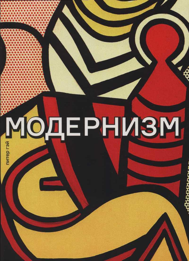 Модернизм. Соблазн ереси: от Бодлера до Беккета и далее