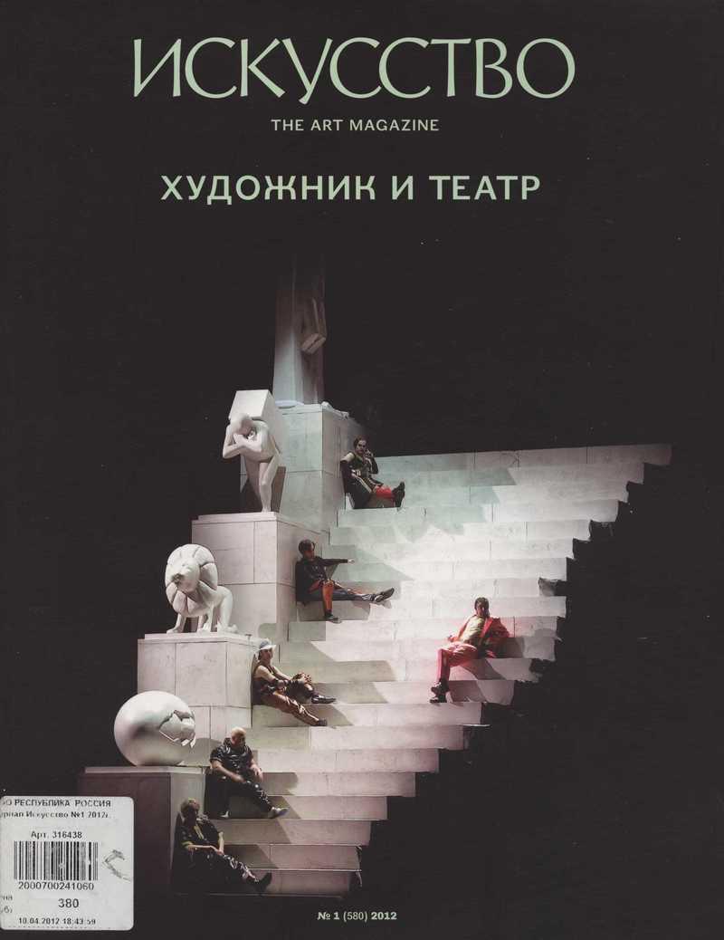 Искусство.—2012, №1(580)