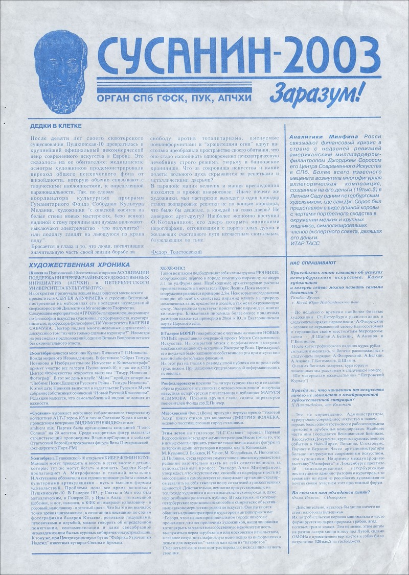 Сусанин.—1999