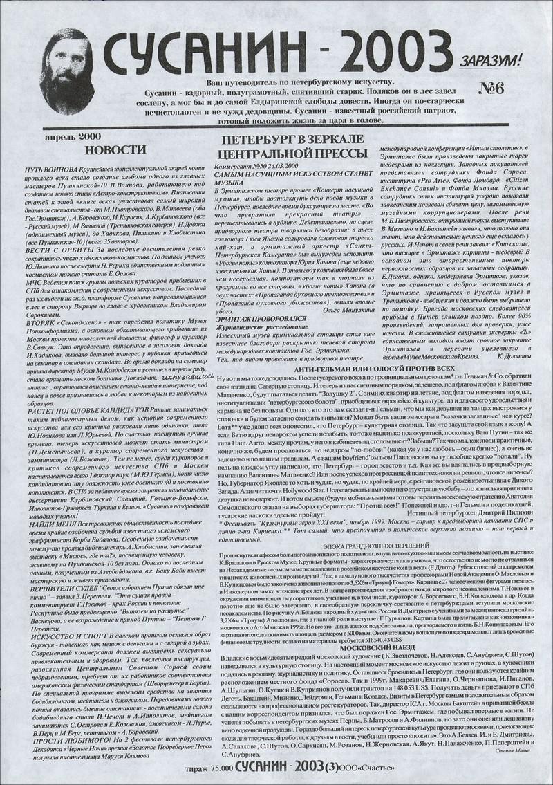 Сусанин.—2000, №6