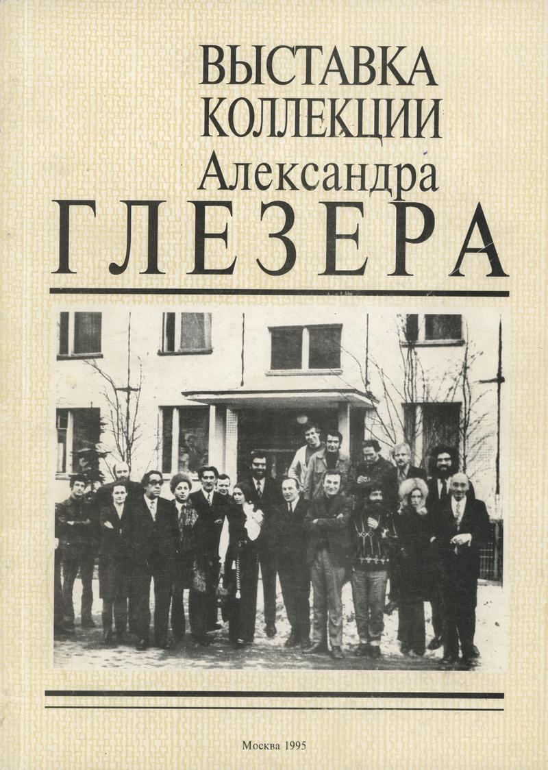 Выставка коллекции Александра Глезера