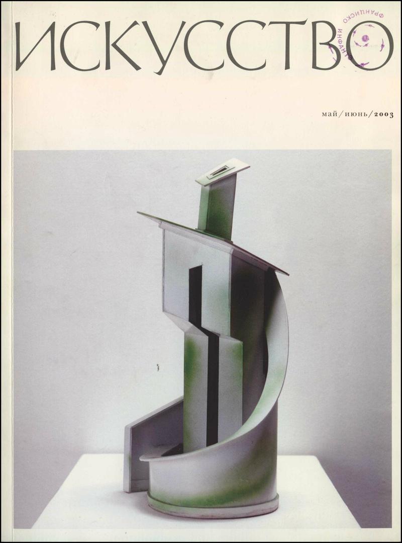 Искусство.—2003, №3(527)