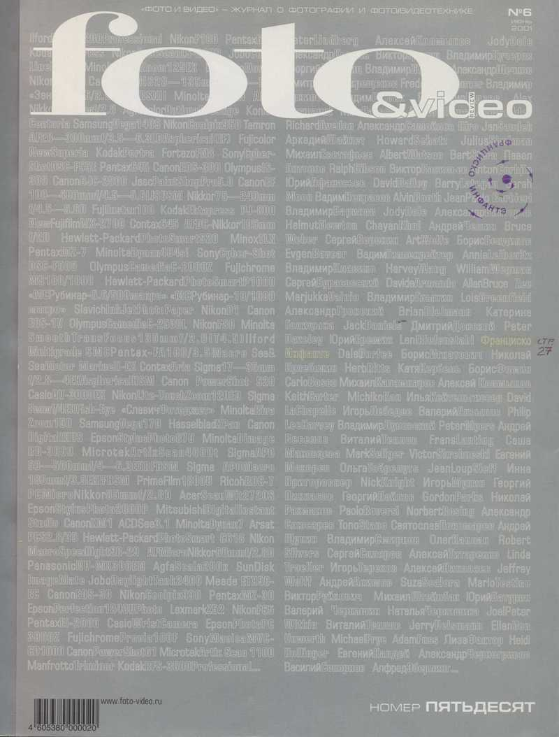 foto&video. — 2001, № 6
