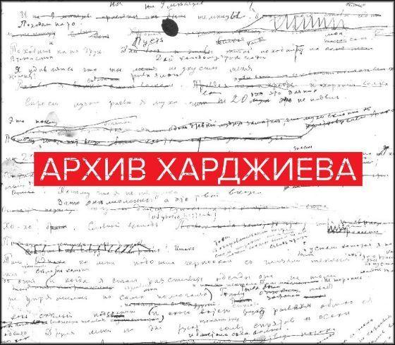 Архив Харджиева