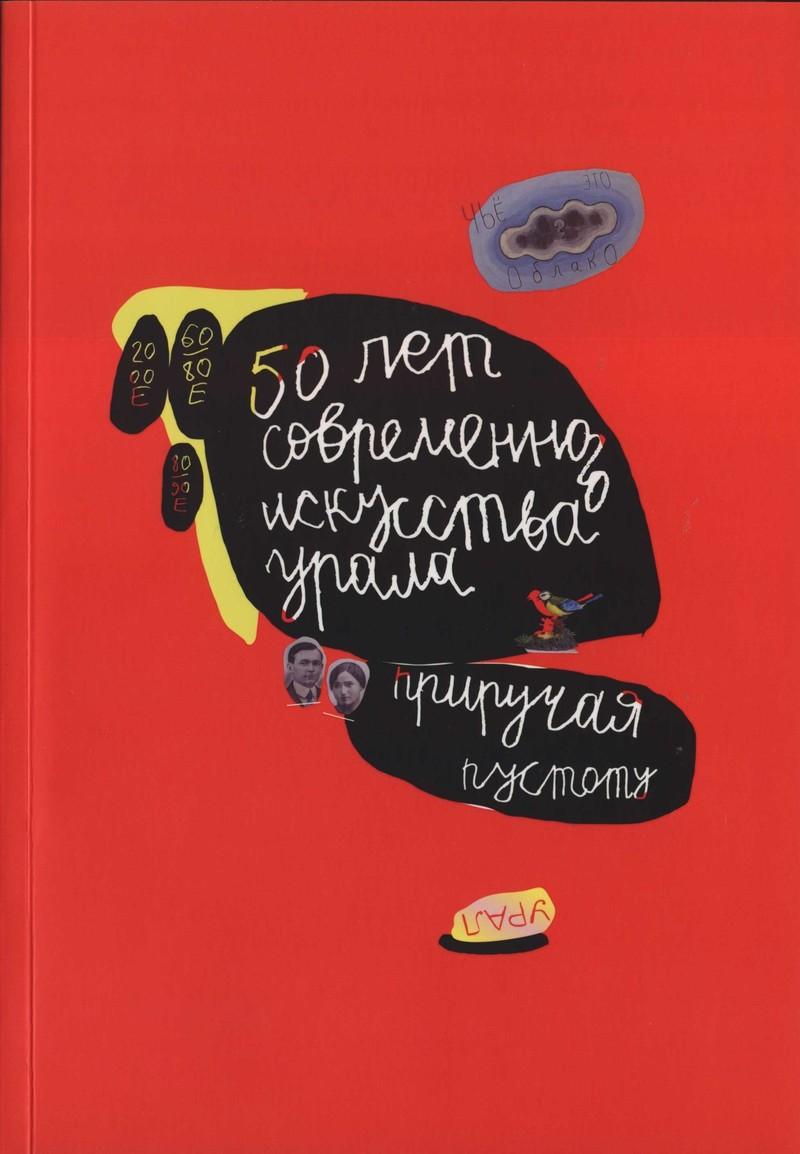 Приручая Пустоту. 50 лет современного искусства Урала