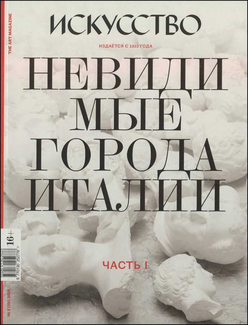 Искусство.—2018, №3(606)