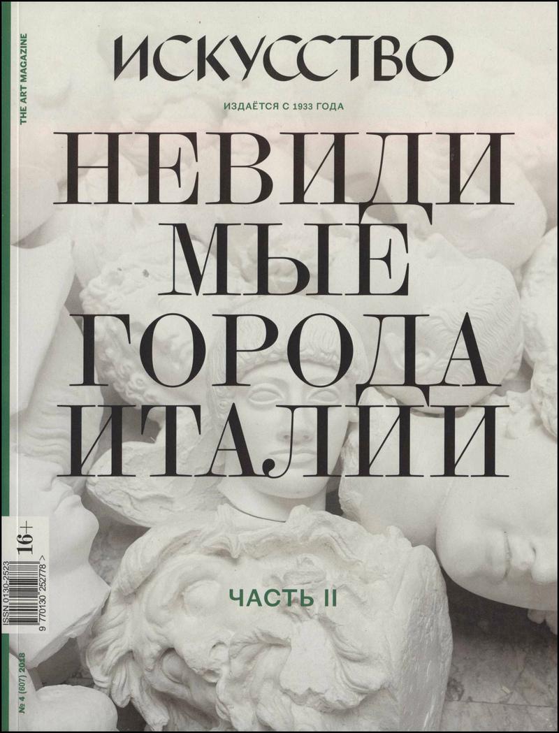 Искусство.—2018, №4(607)